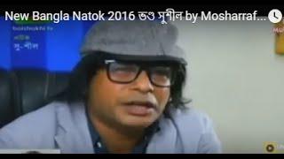 New Bangla Natok 2016 by Mosharraf Karim - ভণ্ড সুশীল