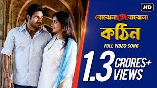 Kothin | Bojhena Shey Bojhena | Soham | Mimi | Raj Chakraborty | 2012