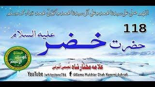 (118) Story of Hazrat Khadir Alihissalam