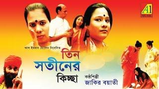 তিন সতীনের কিচ্ছা | Tin Sotiner Kiccha | জাকির বয়াতি | bangla baul kiccha pala gaan