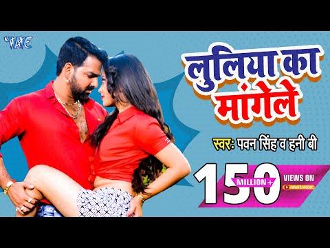 Xxx Mp4 Biggest Bhojpuri Hit Song Pawan Singh Full Song Luliya Ka Mangele SATYA Bhojpuri Songs 3gp Sex