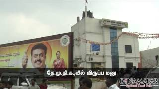 Vijayakanth Political Party DMDK Starts it is work for upcoming Elections
