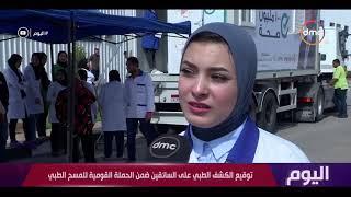 اليوم - توقيع الكشف الطبي على السائقين ضمن الحملة القومية للمسح الطبي