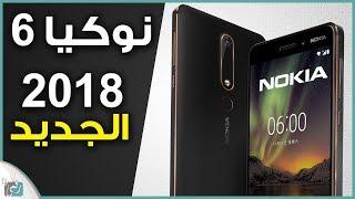 نوكيا 6 (2018) Nokia 6 رسميا | مواصفات قوية وسعر مناسب