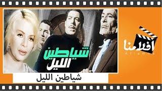 الفيلم العربي - شياطين الليل - بطولة فريد شوقى وهند رستم وامينة رزق