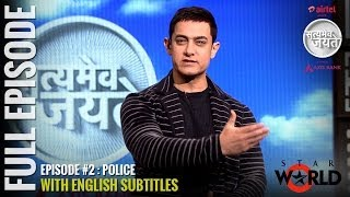 Satyamev Jayate Season 2 | Episode 2 | Police | Full episode (English Subtitles)