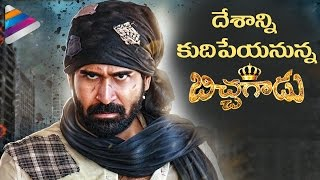 BICHAGADU Movie FEVER Hits BOLLYWOOD | Bichagadu to be Remade in Hindi | Latest Telugu Movie News