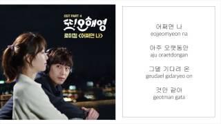 로이킴 ROY KIM-「어쩌면 나」 [또 오해영/ANOTHER OH HAE YOUNG/又是吳海英 OST - PART.4] [LYRICS 가사:KOREAN/ROM] 1080P_