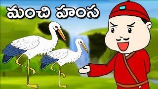 Telugu Moral Stories | Manchi Hamsa Moral Story | Animated Telugu Stories For Kids | Bommarillu