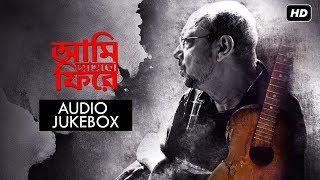 Aami Ashbo Phirey (আমি আসবো ফিরে) | Audio Jukebox | Anjan Dutt | Neel Dutt | SVF Music