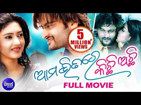 Xxx Mp4 AMA BHITARE KICHHI ACHHI Odia Superhit Full Film Anubhav Barsha Sidharth TV 3gp Sex