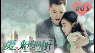 Love, Just Come EP03 Chinese Drama 【Eng Sub】| NewTV Drama