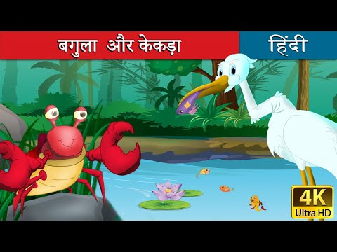 Xxx Mp4 बगुला और केकड़ा Crane And The Crab In Hindi Kahani Hindi Fairy Tales 3gp Sex
