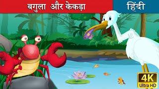 बगुला और केकड़ा | Crane And The Crab in Hindi | Kahani | Fairy Tales in Hindi | Hindi Fairy Tales