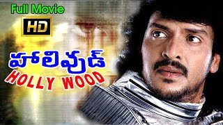 Hollywood Full Length Telugu Movie || Upendra, Felicity Mason || Ganesh Videos - DVD Rip..