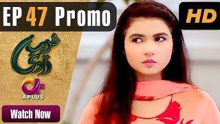 Drama   Ghareebzaadi - Episode 47 Promo   Aplus ᴴᴰ Dramas   Suzzaine Fatima, Shakeel Ahmed