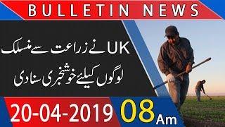 Headlines and Bulletin | 8:00 AM | 20 April 2019 | 92NewsHDUK