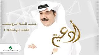 Abdullah Al Ruwaished ... Allahom Eni Asaalak 2 | 2 عبد الله الرويشد ... اللهم اني اسالك