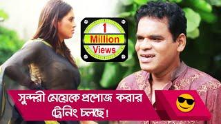 সুন্দরী মেয়েকে প্রপোজ করার করার ট্রেনিং চলছে, হাসুন আর দেখুন - Funny Video - Boishakhi TV Comedy