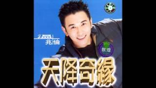 溫兆倫 - 尋尋覓覓 (TVB台慶劇《天降奇緣》插曲) (1995)