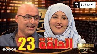 شاهد.. العدد 23 من برنامج الألعاب ولمسابقات أدي ولا خلي| الحلقة كاملة