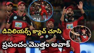 IPL 2018 Sunrisers vs Royal Challengers Match De Villiers Catch
