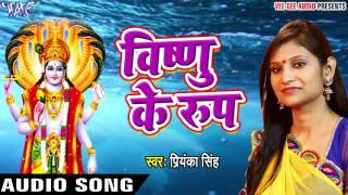 विष्णु के रूप - Bhakti Vandana - Priyanka Singh - Bhojpuri Bhakti Bhajan 2017 new