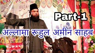 Part 1 -_- Allama Ruhul Amin Shahab Ki Beautiful Taqrir , Jasne Eid Miladunnabi Conference