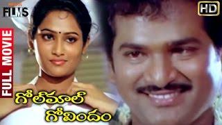 Golmaal Govindam Telugu Full Movie | Rajendra Prasad | Anusha | Sudhakar | Viswanath | Indian Films