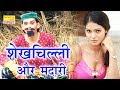 Shekh Chilli Aur Mandari | शेख चिल्ली और मदारी | Haryanvi Comedy Shek Chilli New Hit Comedy  2017