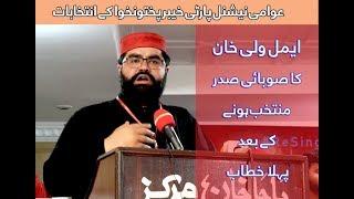 Aimal Wali Khan full speech after electing as President ANP Khyber Pakhtunkhwa