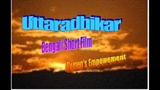 বেটি প ড়াও : बेटी पड़ाओ BENGALI FILM