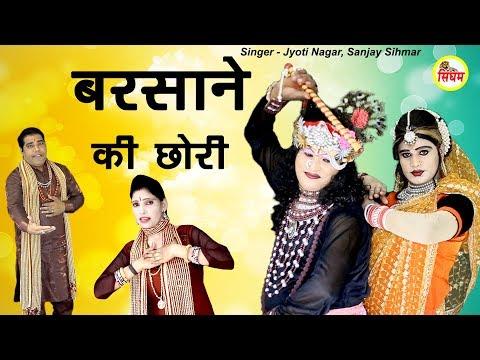 Xxx Mp4 बरसाने की छोरी Jyoti Nagar Sanjay Sihmar DJ Remix Radha Krishan Bhajan Singham Bhakti 3gp Sex