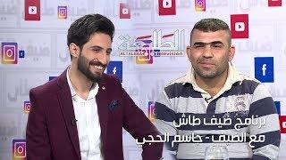 برنامج ضيف طاش | ( جاسم الحجي ) | تقديم - احمد تقي الساعدي
