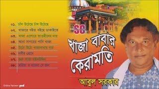 Abul Sarkar - Khaja Babar Keramoti | SCP
