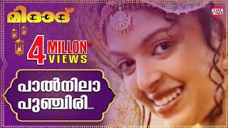 Paalnila Punchiri | Midad | HD