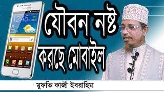 যৌবন নষ্ট করছে মোবাইল ! Mufti Kazi Ibrahim