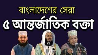 Top 5 International Hujur in Bangladesh