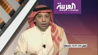 مرايا | أموال قطر الضارة بالصحة !