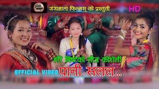New superhit Teej song 2074/2017 ॥ पानी सलल Pani Salala ॥ Parbati Thada Magar & Hari Bista HD