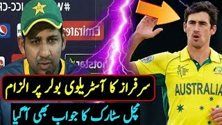 Australian Bowler Mitchell Starc Reply To Sarfraz Ahmad On His Statement About Him|Pak Vs Aus Series