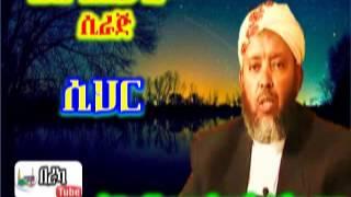 Sihir | ᴴᴰ Sheikh Ibrahim Siraj