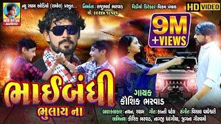 BhaiBandhi Bhulay Na | Kaushik Bharwad | Latest New Dosti Special Gujarati Full HD Video Song 2019