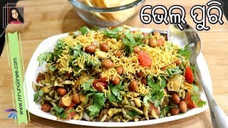 ଚଟ୍ ପଟା ଭେଲ୍ ପୁରି ( Bhel Puri Recipe ) | How to make street style Bhel Puri | Odia