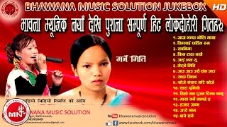 Bishnu Majhi Devi Gharti Super Hit New & Old Lok Dohori | AUDIO Jukebox | Bhawana Music Solution