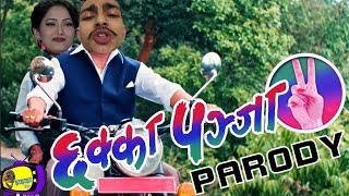 Chakka Panja 2 Trailer (PARODY) - 27,000 ko jutta    Nepal Idol , Sacar Facebook Live