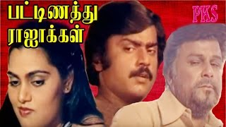Pattinathu Rajakkal || பட்டிணத்து ராஜாக்கள் || Vijayakanth,Silk Sumitha,S S Chandran Full Movie