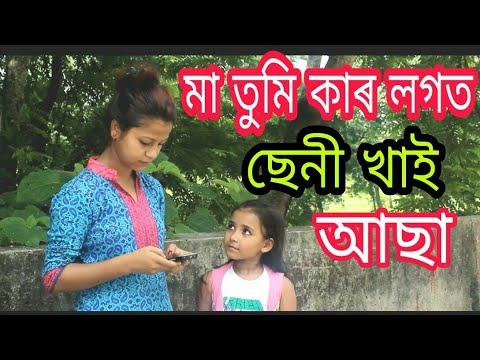 Xxx Mp4 Facebook Whatsapp ৰ প্ৰেম New Assamese Comedy Video 2018 Funny Club Assam 3gp Sex