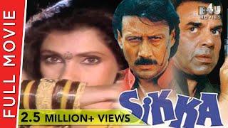 Sikka (1989) Full Movie | Jackie Shroff, Dharmendra, Dimple Kapadia