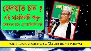 যুবকদের হেদায়াতের জন্যে ওয়াজ New mahfil Bangla waz 2016 Maulana Fakhruddin Ahmed